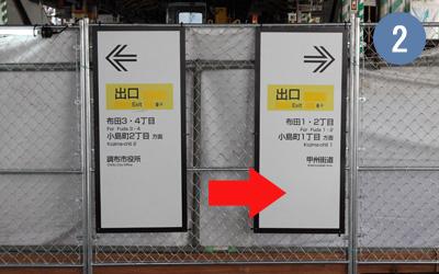 2.京王線調布駅